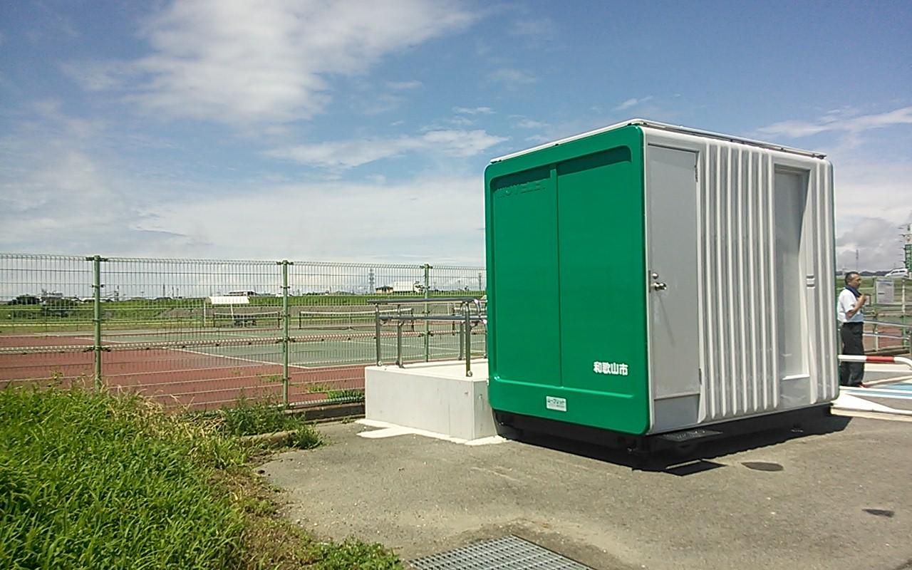 和歌山市民スポーツ広場MSW120身障者簡易水洗式移動トイレ