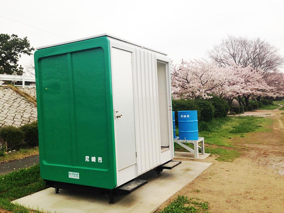 尼崎市武庫川河川公園ML12移動トイレ